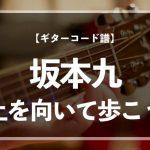 【ギターコード楽譜】 上を向いて歩こう(坂本九)のアコギ初心者向け練習用簡単スコア