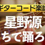【ギターコード楽譜(動画あり)】 うちで踊ろう(星野源)のアコギ初心者向け練習用簡単スコア