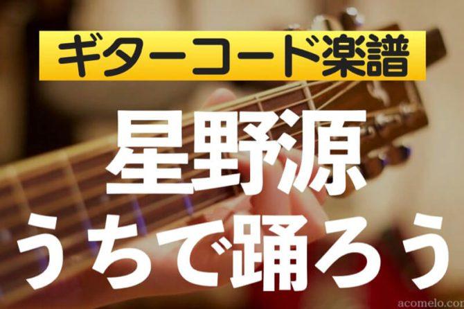 星野源「うちで踊ろう」ギターコード楽譜のアイキャッチ画像