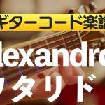 【練習用コード楽譜】 Alexandros「ワタリドリ」/ギター初心者(入門者)向け簡単スコア
