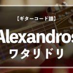 【ギターコード楽譜】ワタリドリ(Alexandros)のアコギ初心者向け練習用簡単スコア
