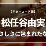 【ギターコード楽譜】 やさしさに包まれたなら(松任谷由実)のアコギ初心者向け練習用簡単スコア