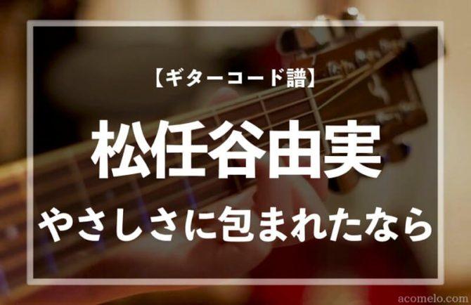 松任谷由実の楽曲「やさしさに包まれたなら」のギターコード楽譜のアイキャッチ画像