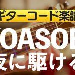 【ギターコード楽譜】夜に駆ける(YOASOBI)のアコギ初心者向け簡単スコア