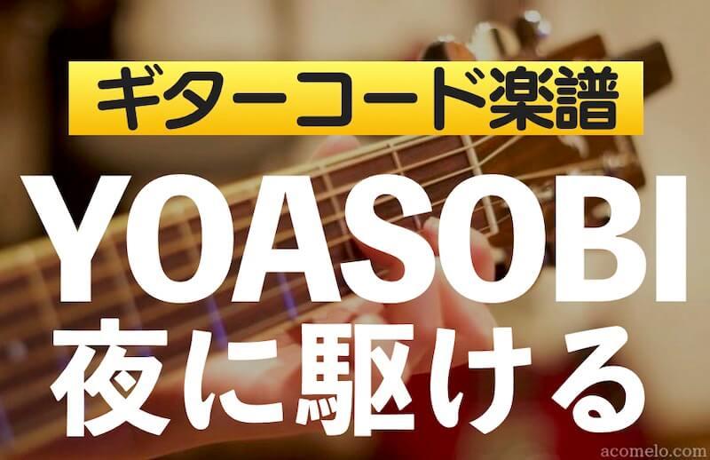 YOASOBI「夜に駆ける」のギターコード楽譜アイキャッチ画像