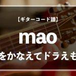 【ギターコード楽譜】 夢をかなえてドラえもん(mao)のアコギ初心者向け練習用簡単スコア