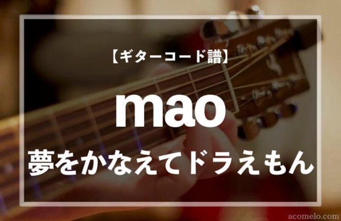 maoの楽曲「夢をかなえてドラえもん」のギターコード楽譜のアイキャッチ画像